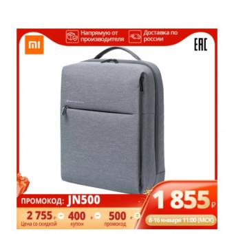 Городской рюкзак Xiaomi MI City Backpack DS BB01RM по скидочке