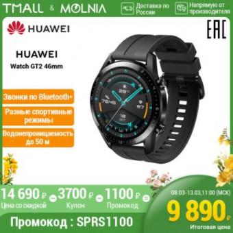 Часы Huawei Watch GT 2 46мм по выгодной цене
