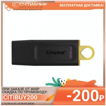 Флешка USB KINGSTON DataTraveler Exodia 128 Гб по выгодной цене