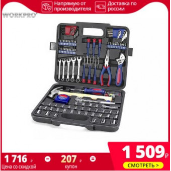 Набор инструментов WORKPRO W009042AE 165 шт. по акции в комплекте дешевле за 1477₽ + на выбор один из трёх товаров всего за 1₽
