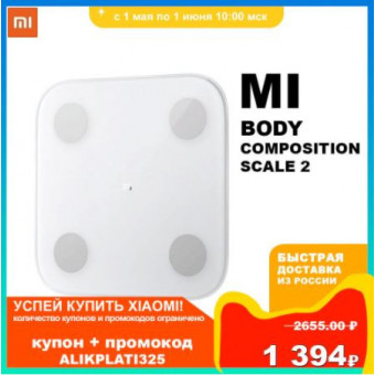 Умные весы Xiaomi Mi Body Composition Scale 2 по самой низкой цене