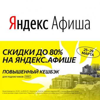 Яндекс.Афиша - скидки до 80% на мероприятия