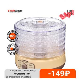 Сушка для фруктов и овощей Starwind SFD2520 по самой низкой цене