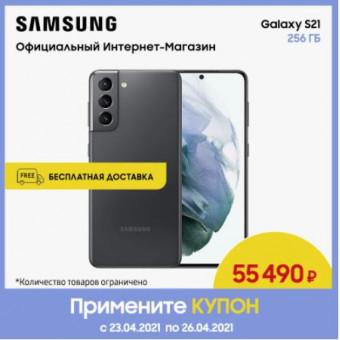 Смартфон Samsung Galaxy S21 256 Gb по классной цене
