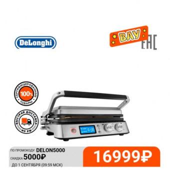 Хорошая цена на гриль Delonghi CGH1030D