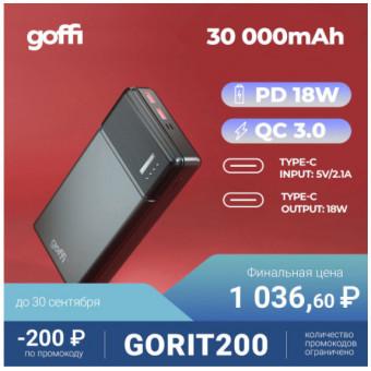 Внешний аккумулятор Goffi GF-PB-30PDBLK 30000 мАч по хорошей цене