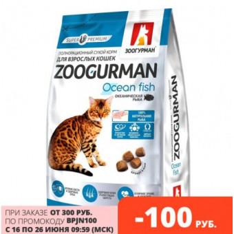 Полнорационный сухой корм для взрослых кошек Zoogurman, Океаническая рыба/Ocean fish, 1.5кг