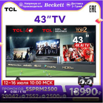 Телевизор TCL 43P615 по крутой цене