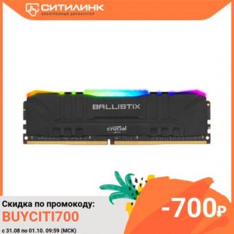 Модуль памяти CRUCIAL Ballistix RGB BL16G32C16U4BL по классной цене на 16 ГБ