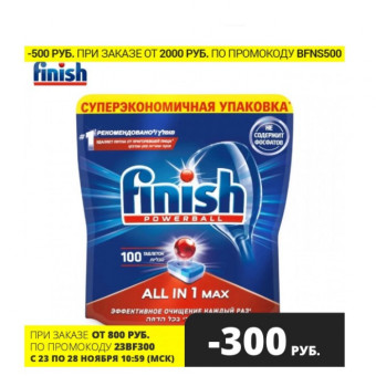 Таблетки для посудомоечной машины FINISH All in1 Max 100 шт на Aliexpress