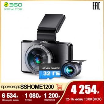 Автомобильный видеорегистратор 360 G500H с двумя камерами по крутой цене