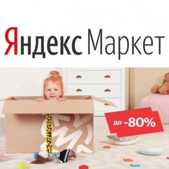 На Яндекс.Маркете скидки до 80% на детские товары