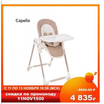 Подборка стульчиков для кормления Capella на распродаже 11.11, например, Capella S-211