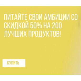 В Myprotein скидка 50% на бестселлеры и промокод на 41% на остальное