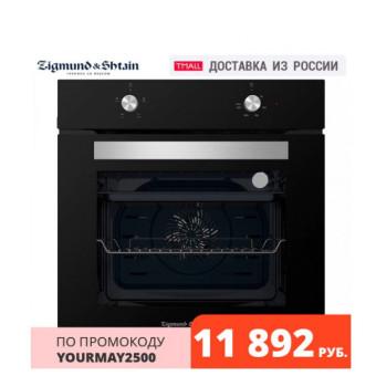 Электрический духовой шкаф Zigmund & Shtain E 143 B по классной цене
