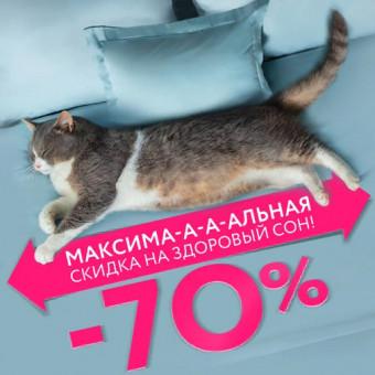 В интернет-магазине Askona распродажа со скидками до 90% на товары для комфортного сна