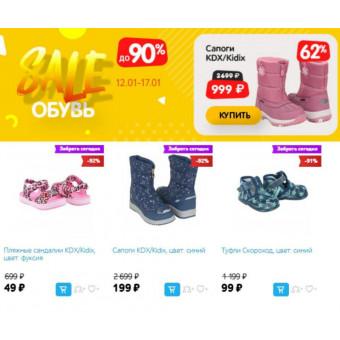 В Дочки & Сыночки распродажа со скидками до 93% на обувь