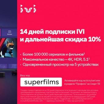 IVI - новый промокод на 14 дней подписки