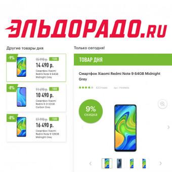 Эльдорадо - низкие цены на смартфоны Xiaomi