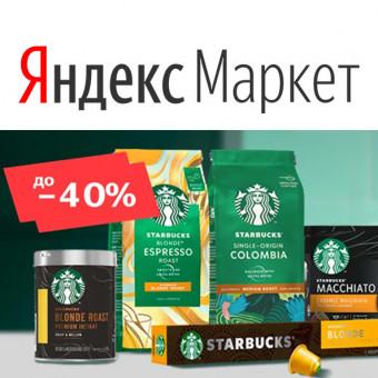 Скидки до 40% на кофе Starbucks в Яндекс.Маркете