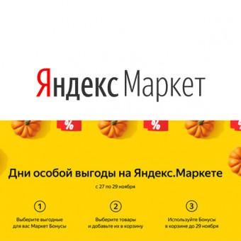 3 дня доп. скидок до 25% по бонусам в Яндекс.Маркете
