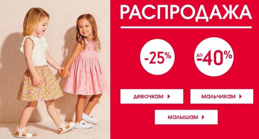 Подгузники, автокресла, детский транспорт, одежда, обувь и другие детские товары со скидками до 60%