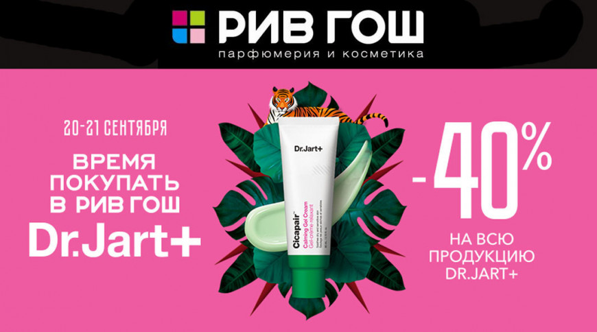 Рив Гош, Yves Rocher, Идеальная Цена, Mask Shop, Mixit - акции и промокоды в магазинах косметики