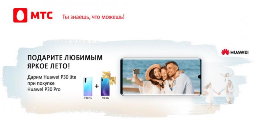 МТС - супер комплект Huawei P30 Pro + Huawei P30 Lite в подарок! Успей забрать!