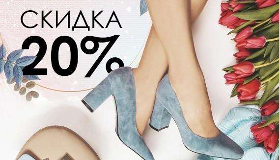 Tervolina - скидки 20%, 30% и 40% на выделенный ассортимент обуви и аксессуаров и другие акции магазина