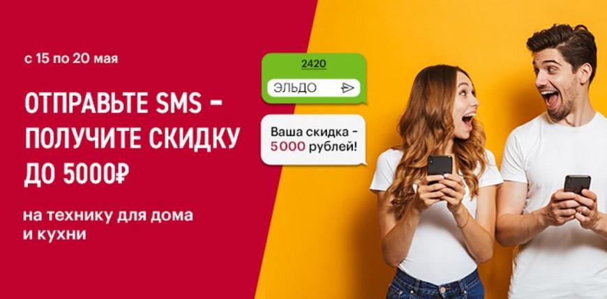 Эльдорадо - новая СМС-акция на выделенный ассортимент со скидками до 5000₽