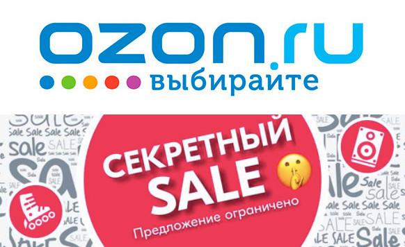 OZON - новая подборка скидок и промокодов на технику, товары для дома, отдыха и не только