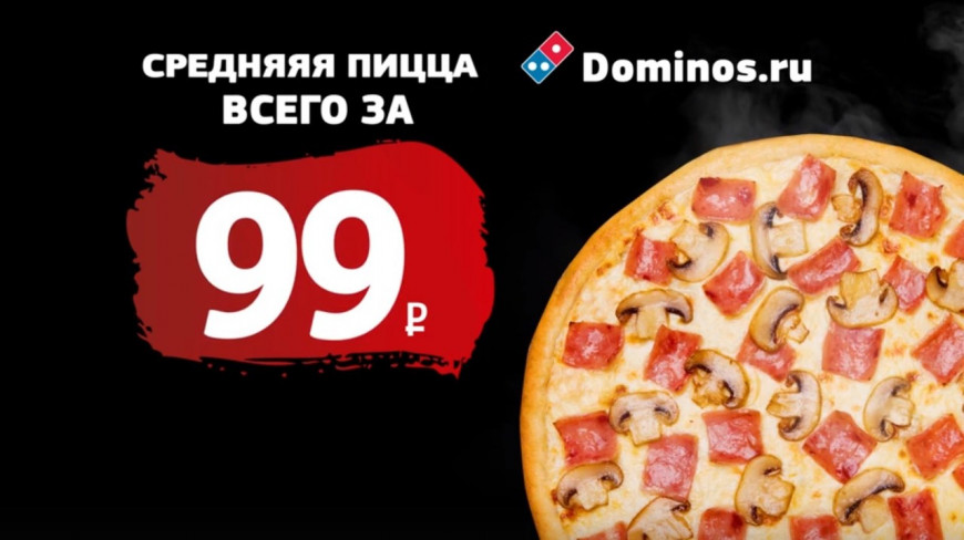 Domino's Pizza - покупаем пиццу всего за 99₽ (15 мая с 10:00 до 12:00)