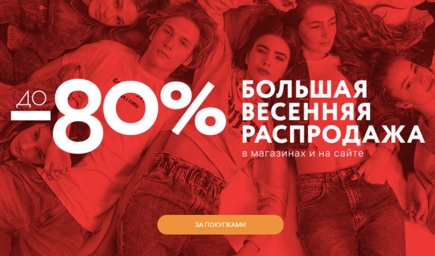 Gloria Jeans, Biglion, Zarina, MyBook, Сбербанк - актуальная подборка акций и скидок в магазинах и сервисах