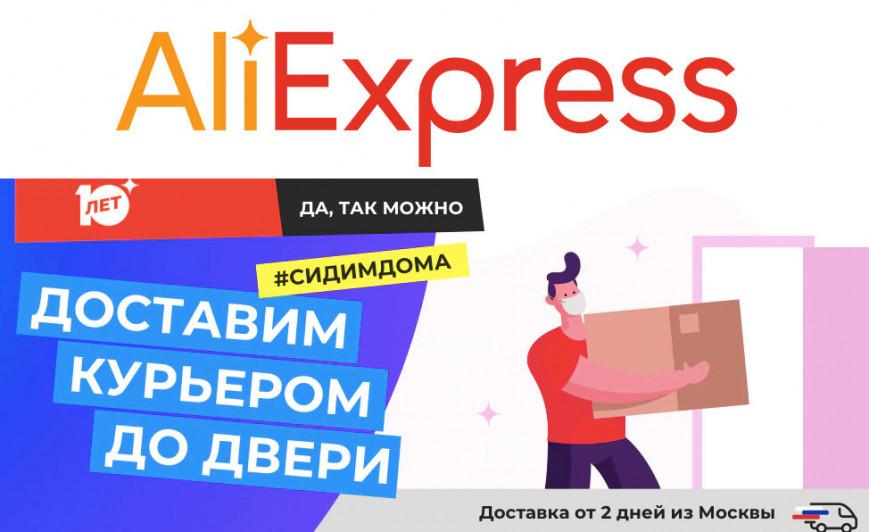 AliExpress - купоны, промокоды, монеты и игры на разогреве перед распродажей 27 марта