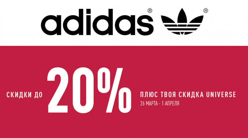 Adidas, KupiVip, iHerb, Ашан, КиноПоиск HD - скидки на одежду, обувь, товары для здоровья и многое другое