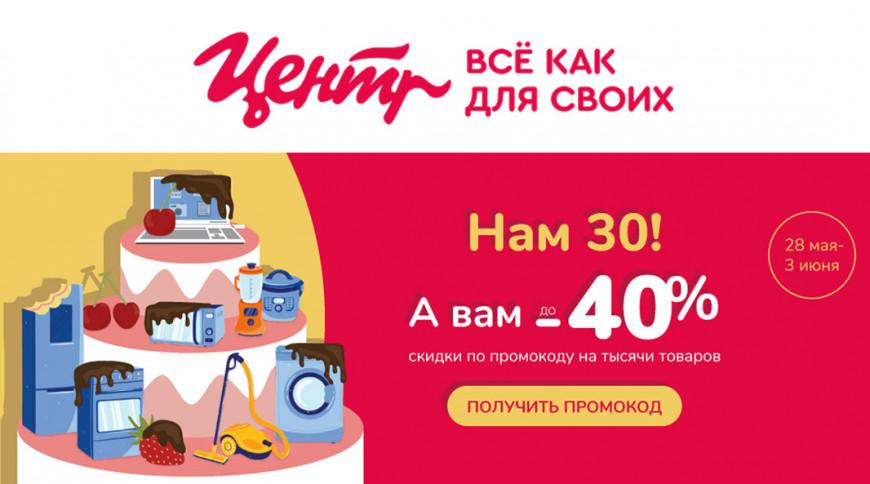 Беру!, Корпорация Центр, Asos, EpicGames, ВКонтакте - вечерняя подборка скидок, акций и распродаж