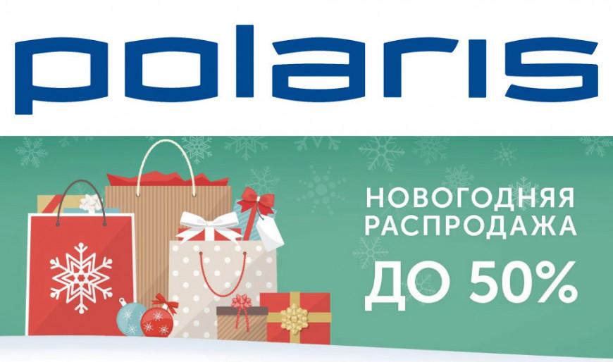 Билайн, Polaris, Издательства Clever, КиноПоиск, Okko - утренние акции и скидки на технику, фильмы и книги