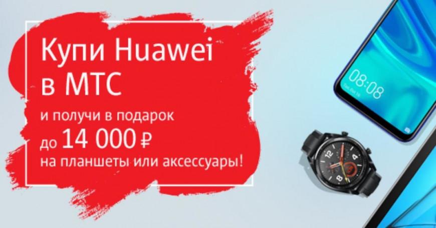 МТС - супер акция на смартфоны Huawei, к которым дают подарки на сумму до 14000 рублей