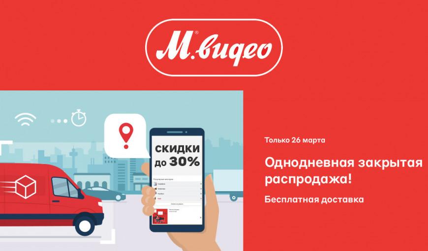 М.Видео - однодневная закрытая распродажа со скидками до 30% по промокоду