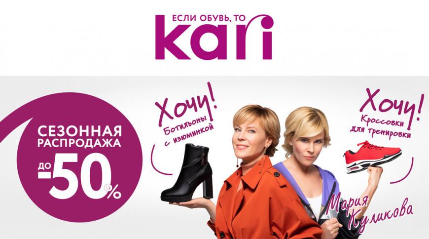 Kari Интернет Магазин Уфа