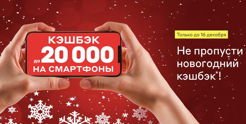 М.Видео - новые СМС-акции, кешбэк на смартфоны и скидки на бытовую технику