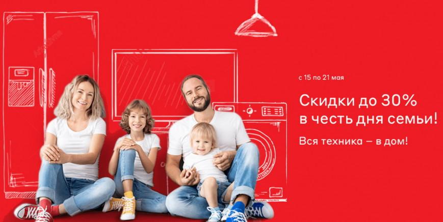 М.Видео – старт закрытой распродажи со скидками до 30% в честь дня семьи