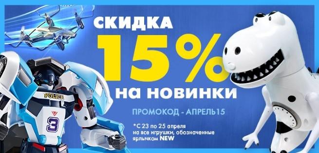 Gulliver Toys и Beba Kids - дополнительная выгода до 20% на детские товары