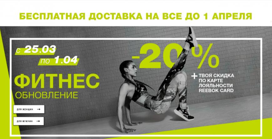 Reebok - скидка 20% на коллекцию одежды и обуви для фитнеса + ваша скидка по Reebok Card
