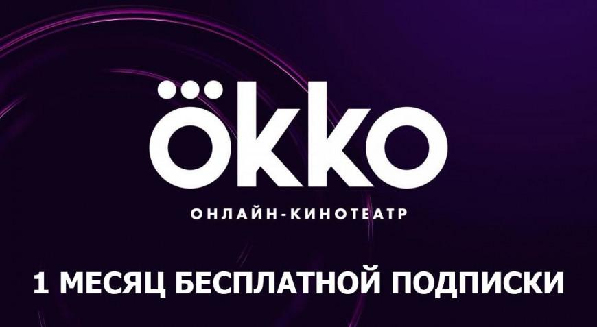 Подборка промокодов на бесплатный месяц подписки в Okko, Билайн ТВ и Фоксфорде
