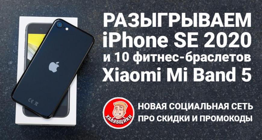 Запускаем свою социальную сеть о скидках + разыгрываем iPhone SE 2020 + 10 браслетов Xiaomi Mi Band 5