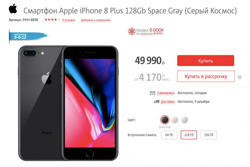 МТС - супер-цены на Apple iPhone по промокодам, скидки до 5000₽
