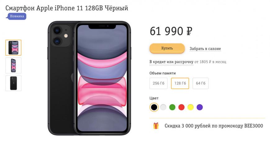 Билайн - самые низкие цены на iPhone по промокодам, скидки до 5000₽