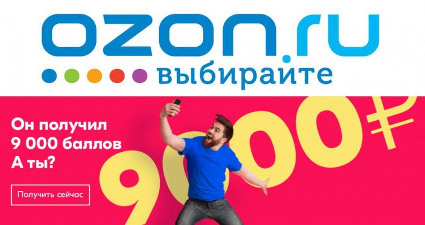 OZON – новые скидки, акции и промокоды на получение бонусных баллов
