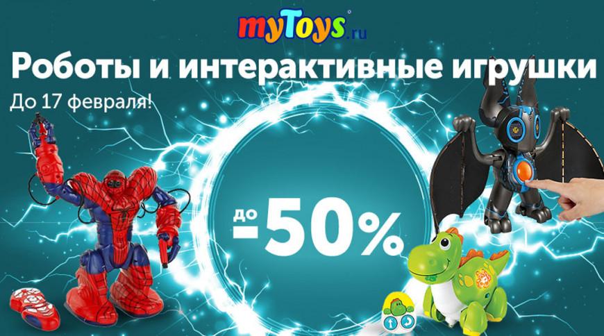 MyToys, Burger King, Lamoda, КиноПоиск, IVI - сборник акций, скидок и промокодов в магазинах и сервисах
